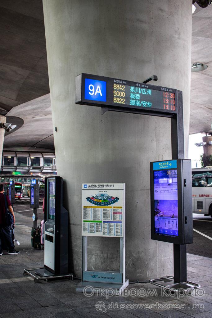 Автобус из аэропорта Инчхон в Сеул - электронное табло