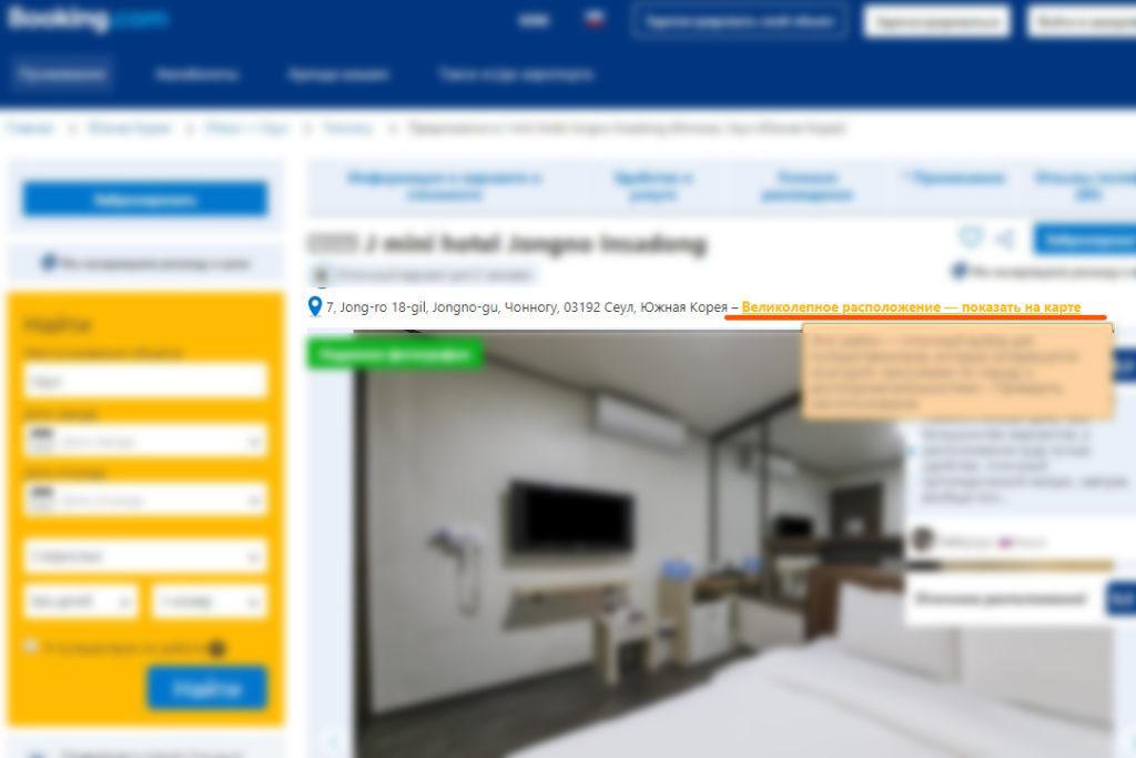 J mini hotel на booking.com