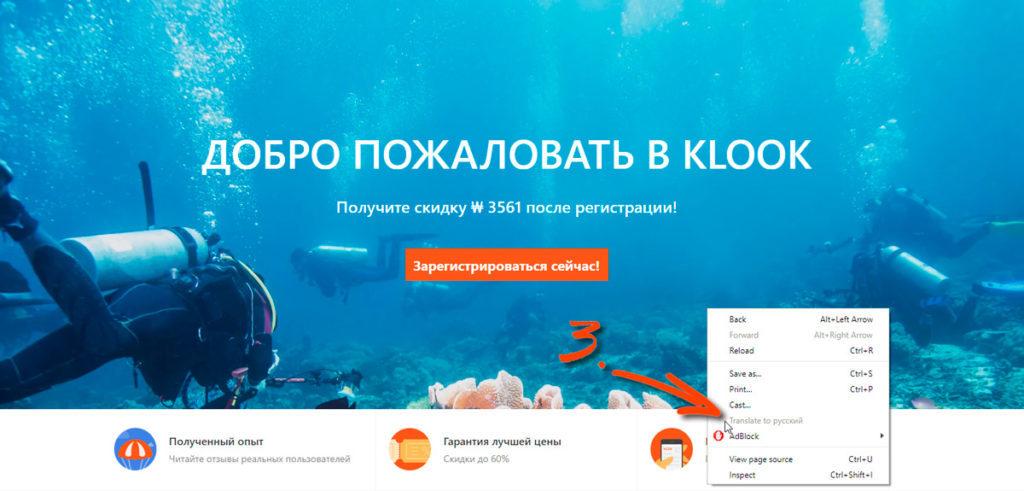KLook на русском языке