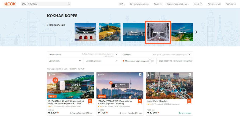 Klook в Корее