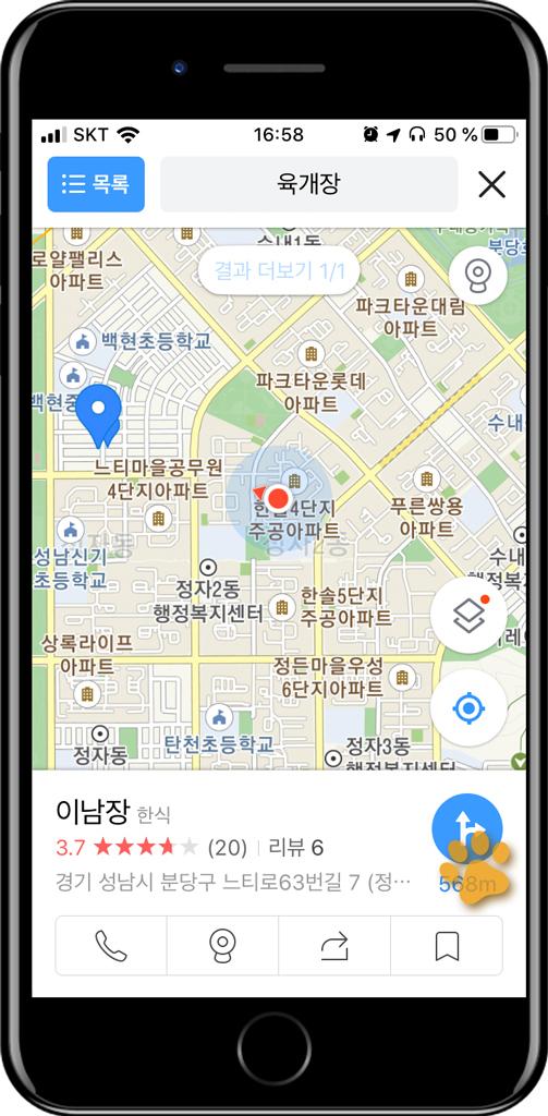 Еда в Корее - приложение Какао направление до ресторана