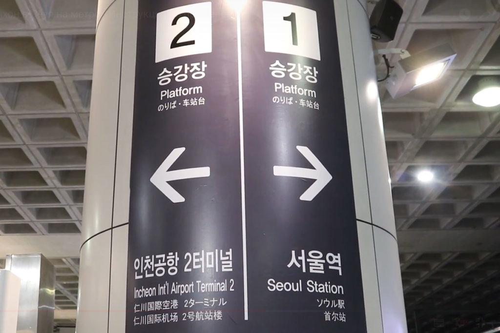 Из аэропорта Инчхон в Сеул на метро