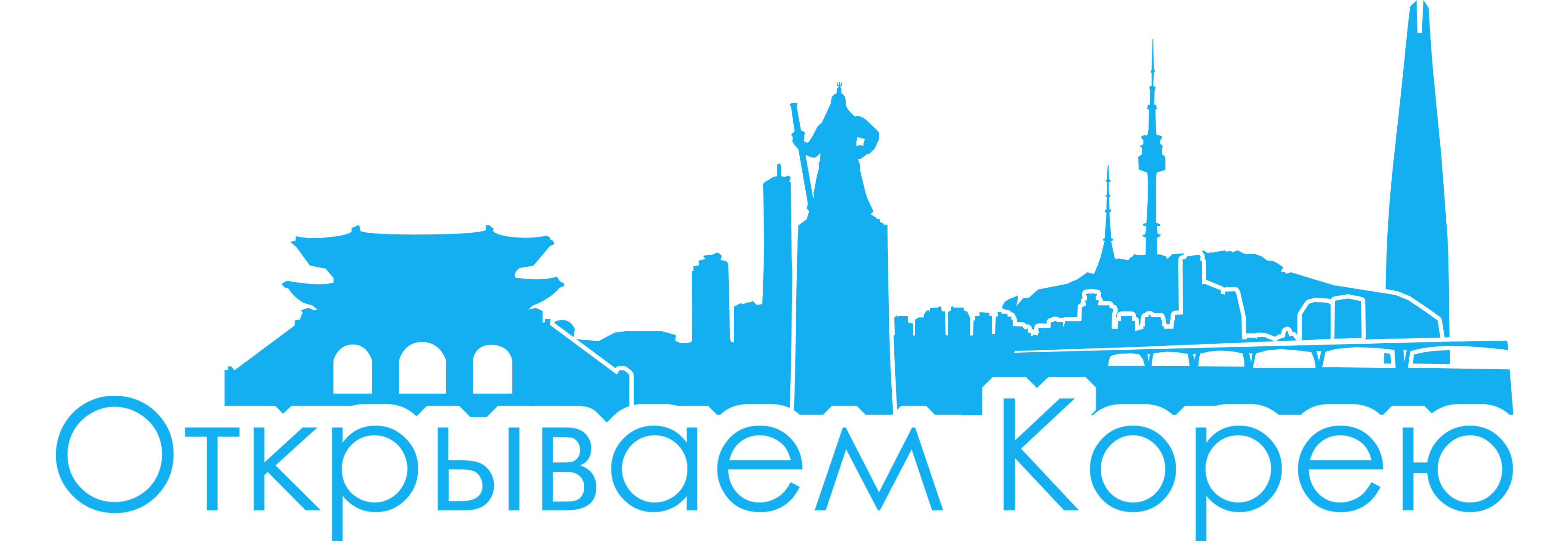 Открываем Корею