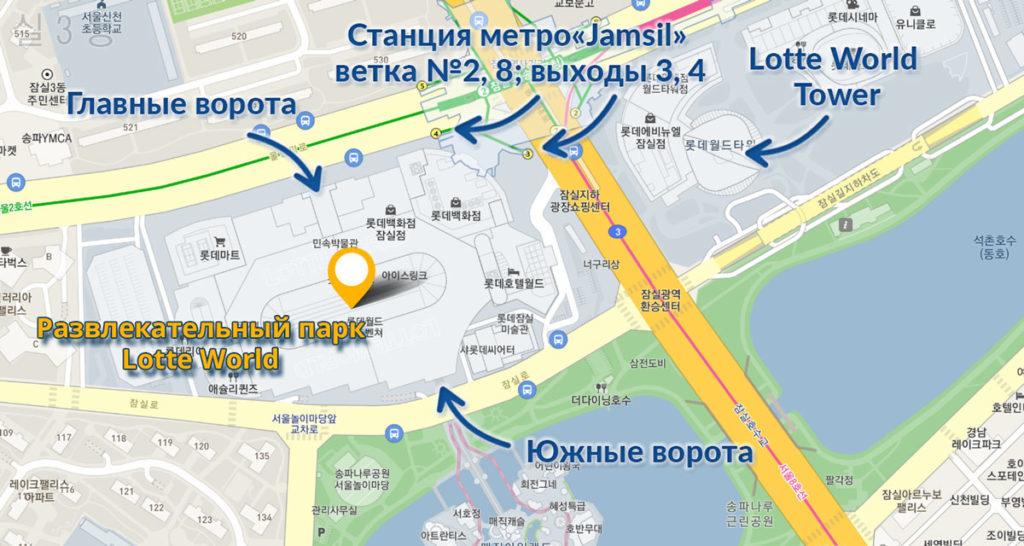 карта как добраться до Lotte World