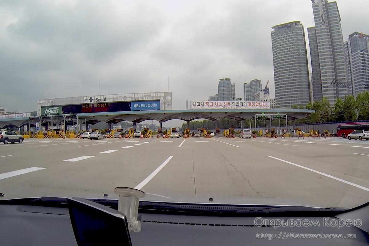 Поездка в Сеул часть первая — на автомобиле по Корее